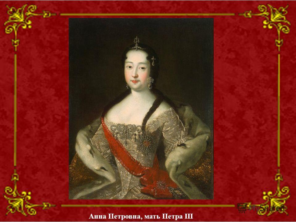 Анна Петровна, мать Петра III