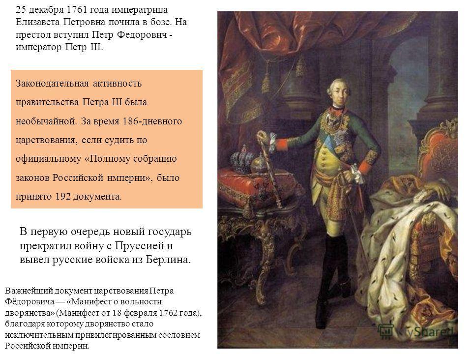 25 декабря 1761 года императрица Елизавета Петровна почила в бозе. На престол вступил Петр Федорович - император Петр III. Законодательная активность правительства Петра III была необычайной. За время 186-дневного царствования, если судить по официал