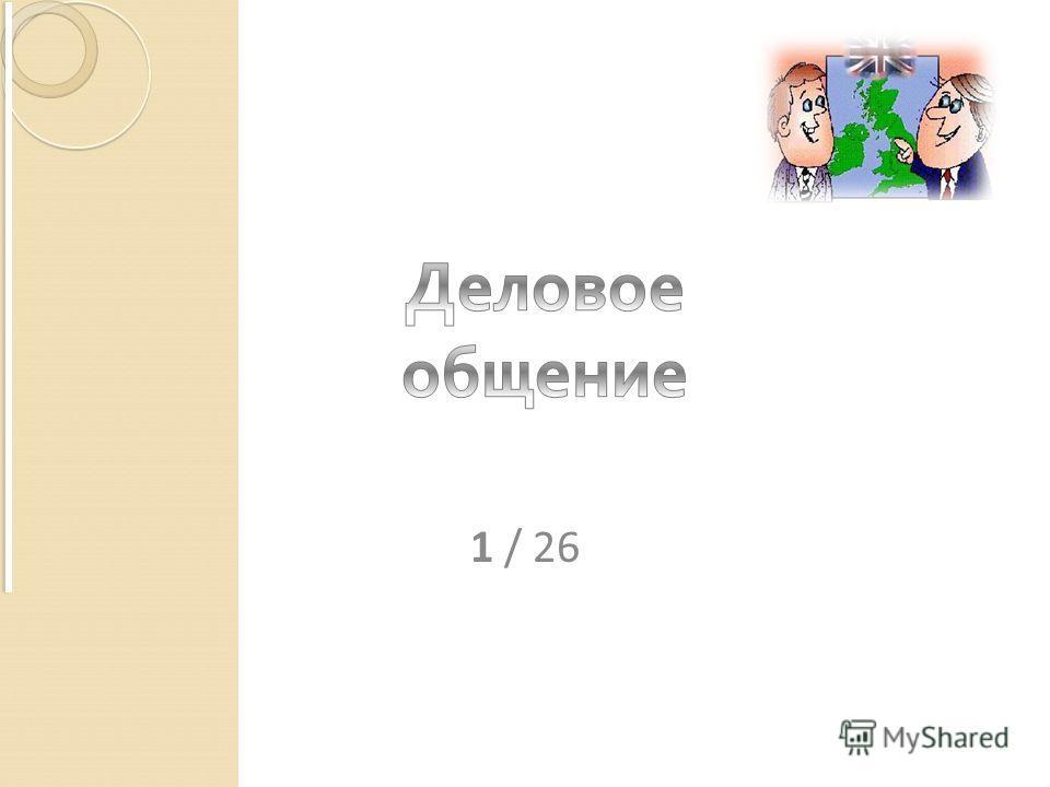 1 / 26