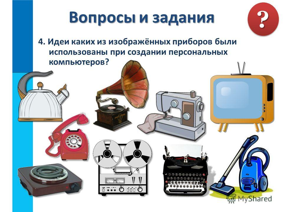 4. Идеи каких из изображённых приборов были использованы при создании персональных компьютеров? Вопросы и задания ??
