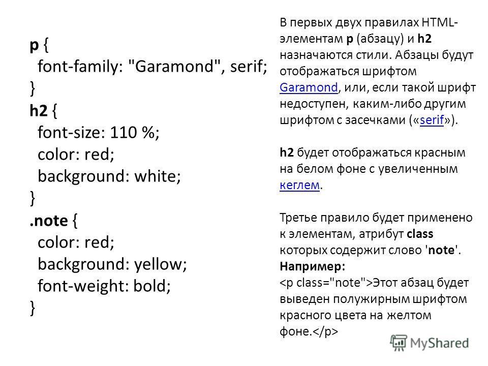 p { font-family: