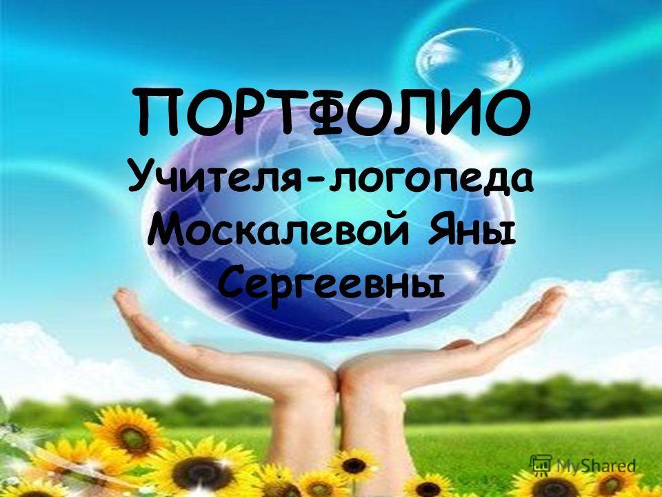 ПОРТФОЛИО Учителя-логопеда Москалевой Яны Сергеевны
