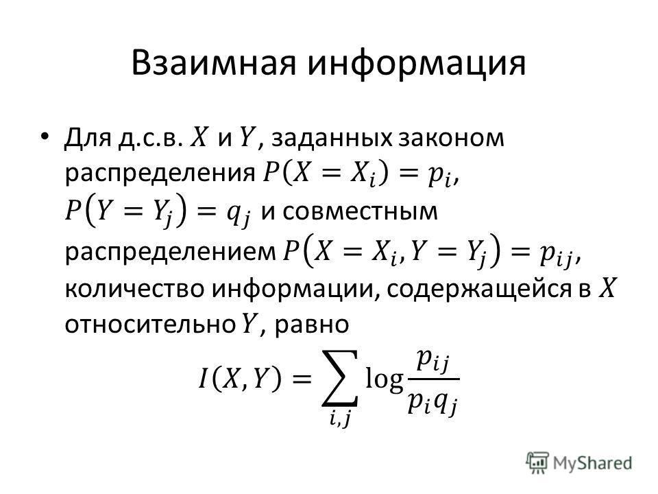 Взаимная информация