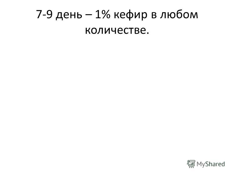 7-9 день – 1% кефир в любом количестве.