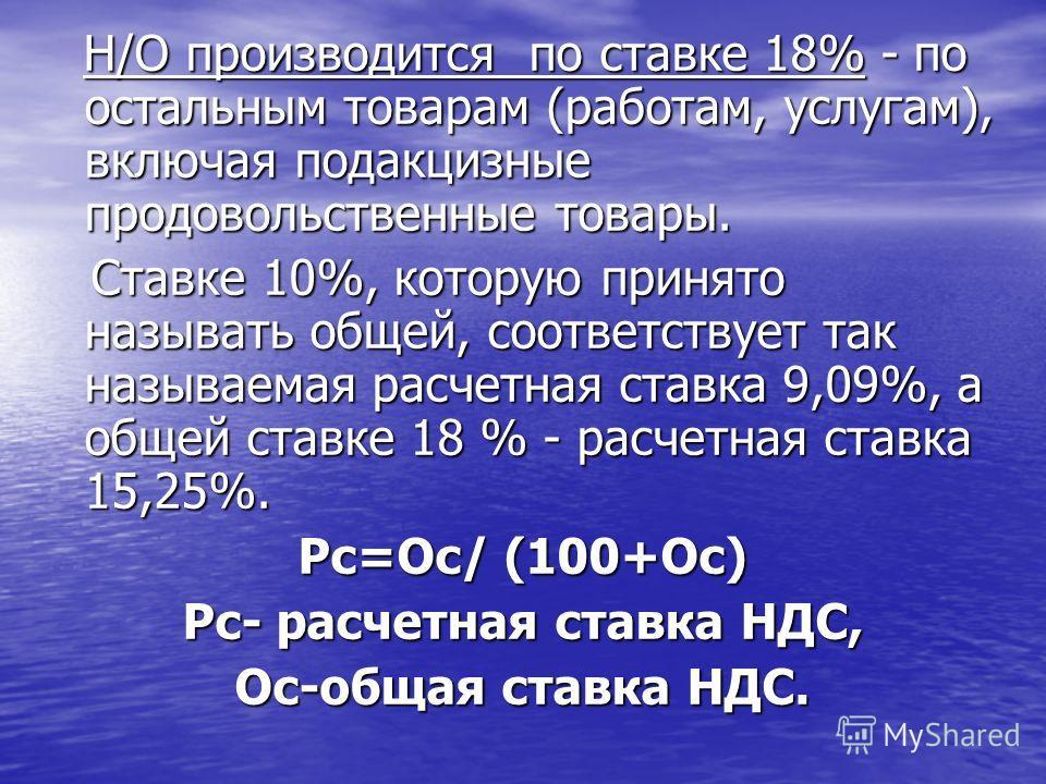 Н/О производится по ставке 18% - по остальным товарам (работам, услугам), включая подакцизные продовольственные товары. Н/О производится по ставке 18% - по остальным товарам (работам, услугам), включая подакцизные продовольственные товары. Ставке 10%