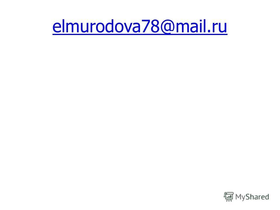 elmurodova78@mail.ru