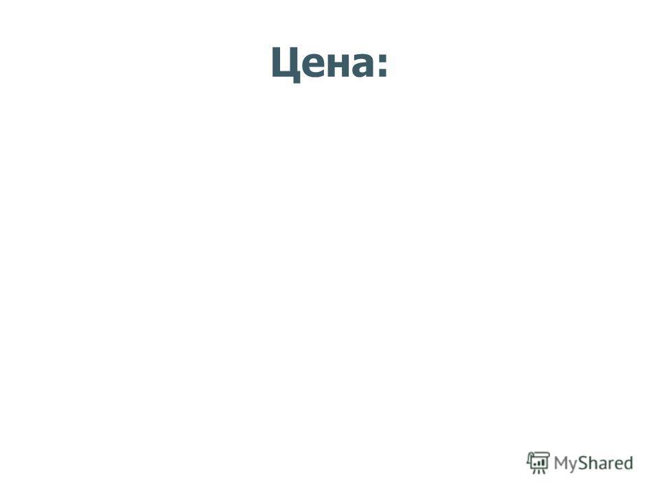Цeнa: