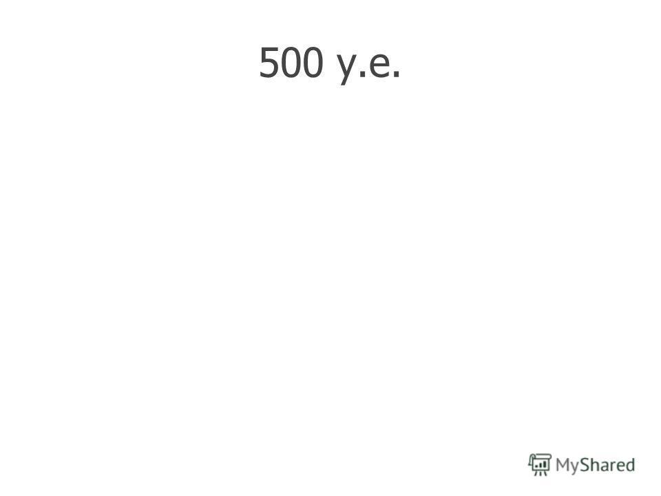 500 у.е.