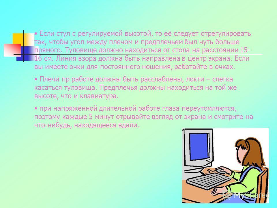 Чтобы не навредить своему здоровью, необходимо соблюдать ряд простых рекомендаций: Неправильная посадка за компьютером может стать причиной боли в плечах и пояснице. Поэтому садитесь свободно, без напряжения, не сутулясь, не наклоняясь и не наваливая
