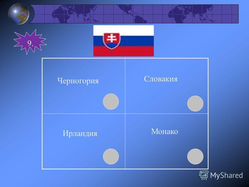 Черногория Словакия Ирландия Монако 9.