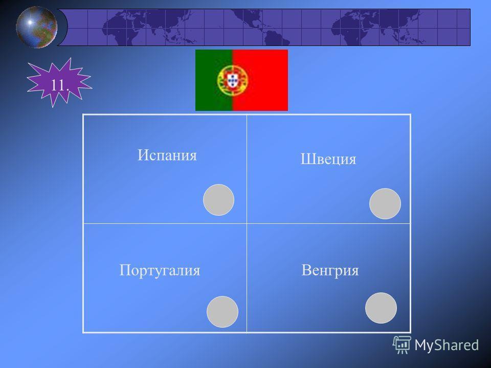 Испания Швеция ПортугалияВенгрия 11.