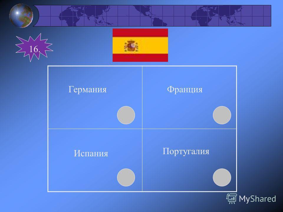 ГерманияФранция Испания Португалия 16.