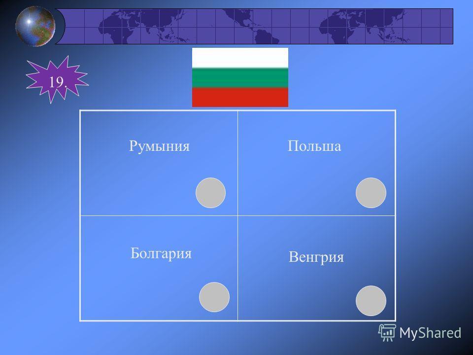 РумынияПольша Болгария Венгрия 19.