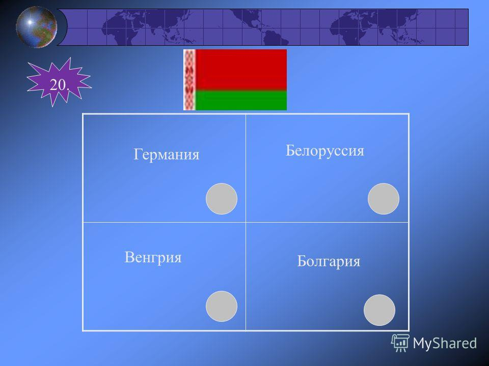 Германия Белоруссия Венгрия Болгария 20.