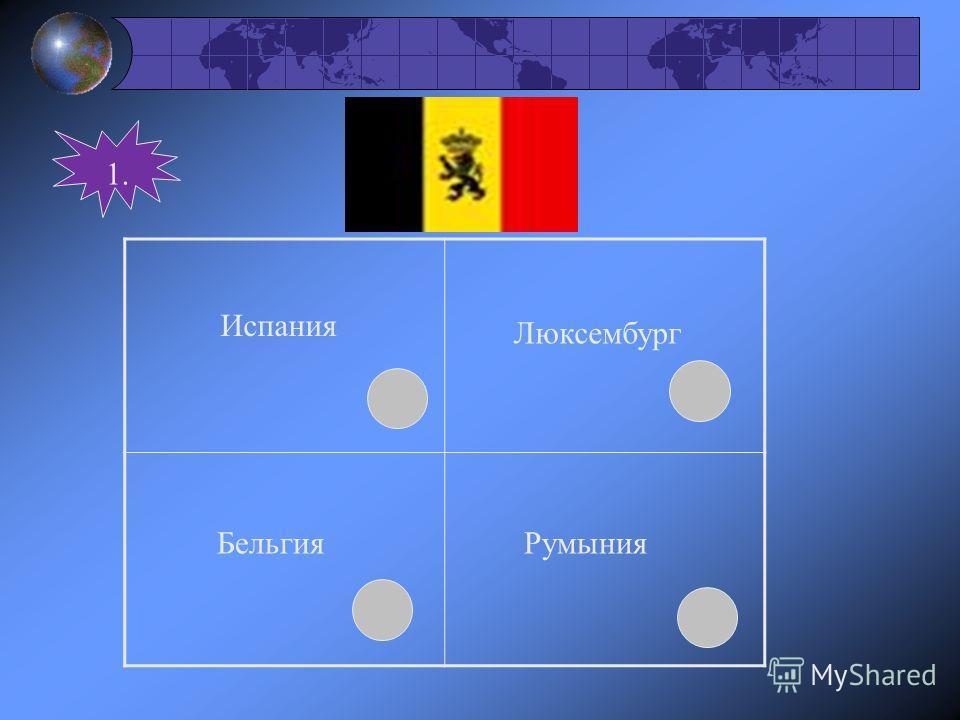 Испания Бельгия Люксембург Румыния 1.