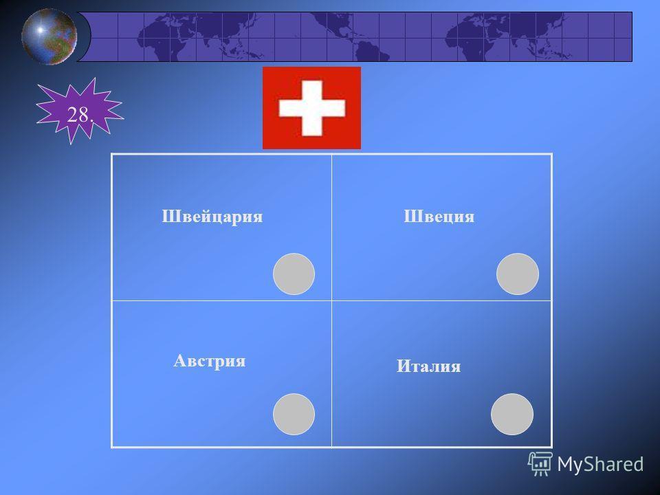 ШвейцарияШвеция Австрия Италия 28.