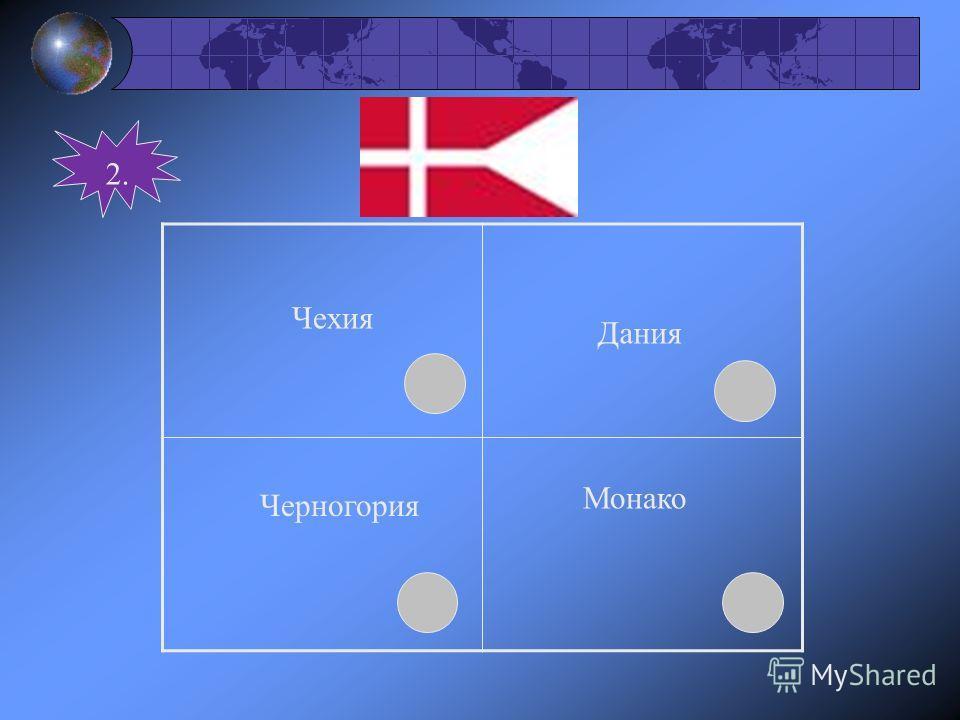 Дания Чехия Черногория Монако 2.