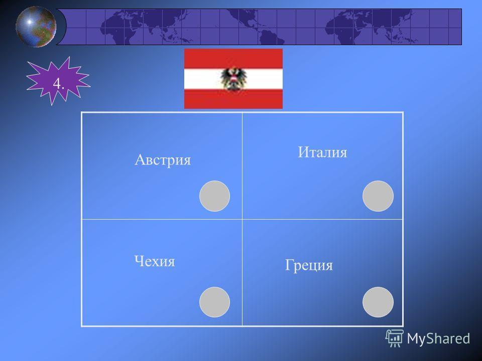 Австрия Италия Чехия Греция 4.