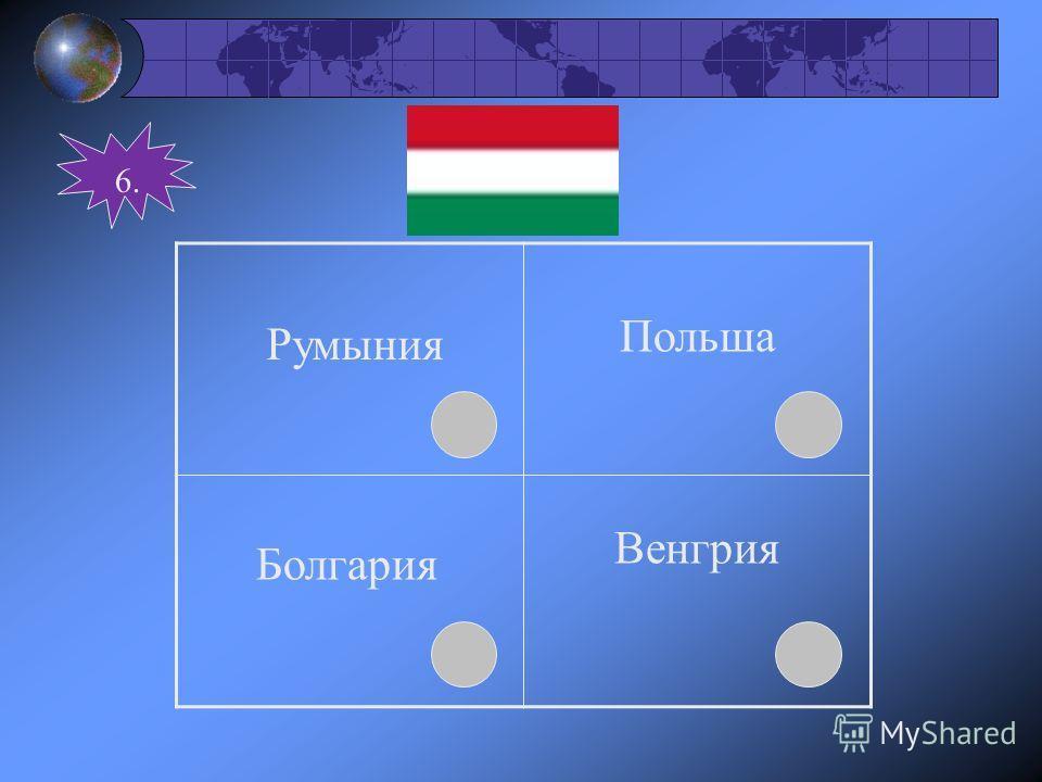 Румыния Польша Болгария Венгрия 6.