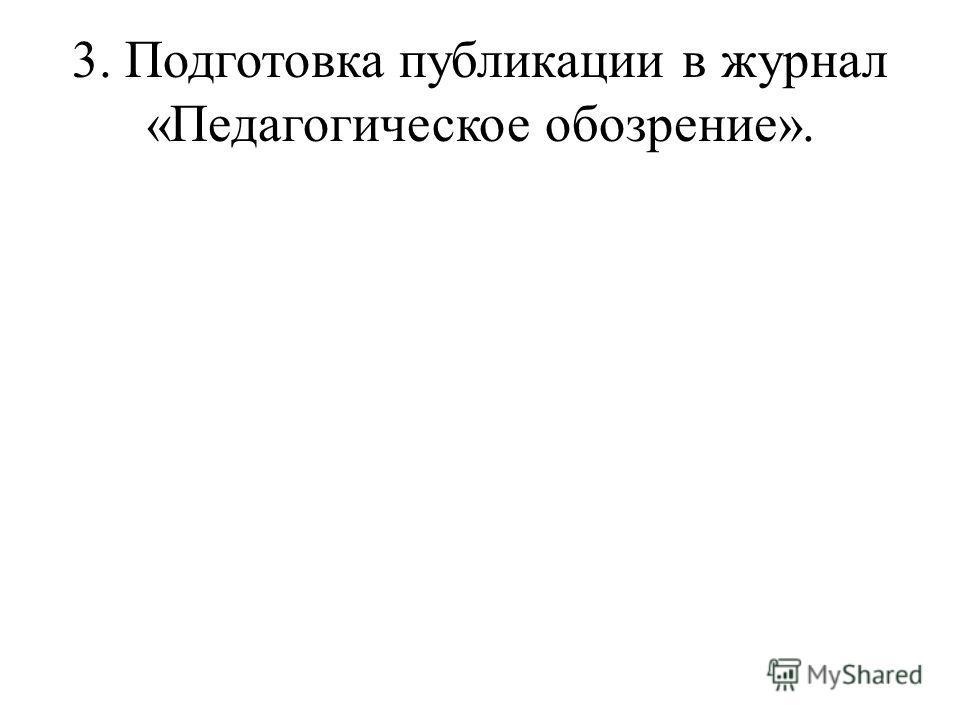 3. Подготовка публикации в журнал «Педагогическое обозрение».