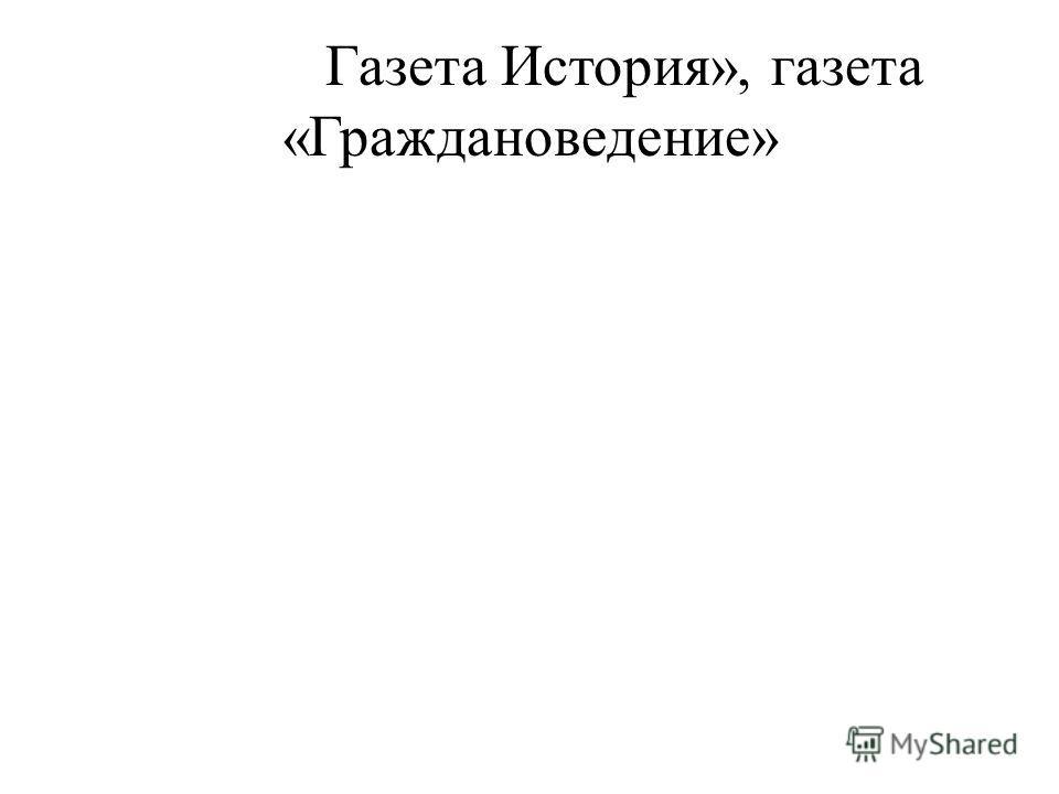 Газета История», газета «Граждановедение»