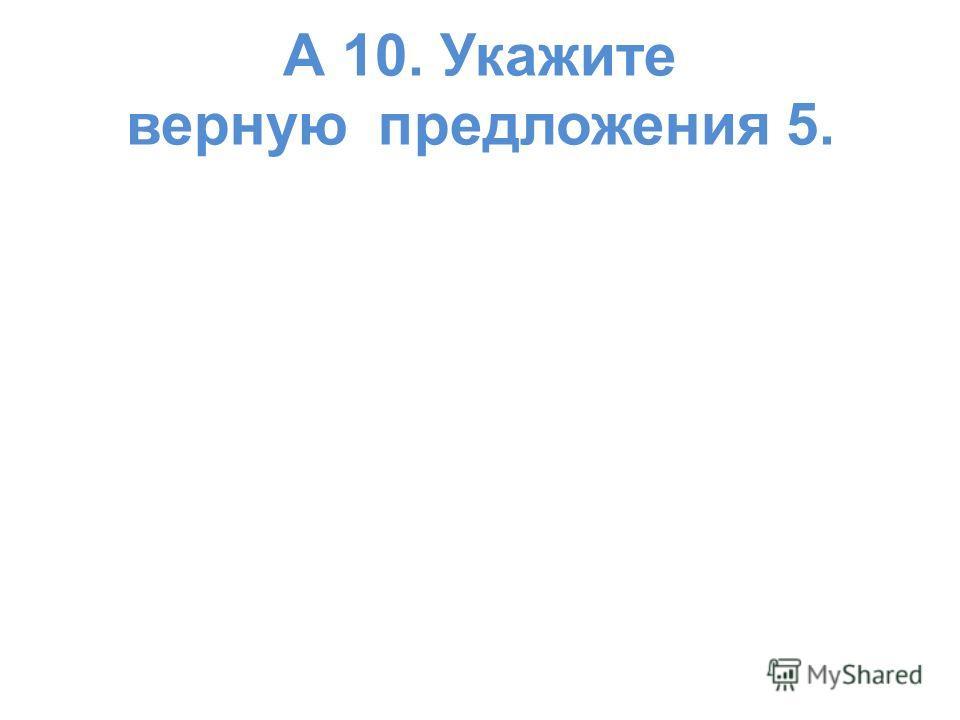 А 10. Укажите верную предложения 5.