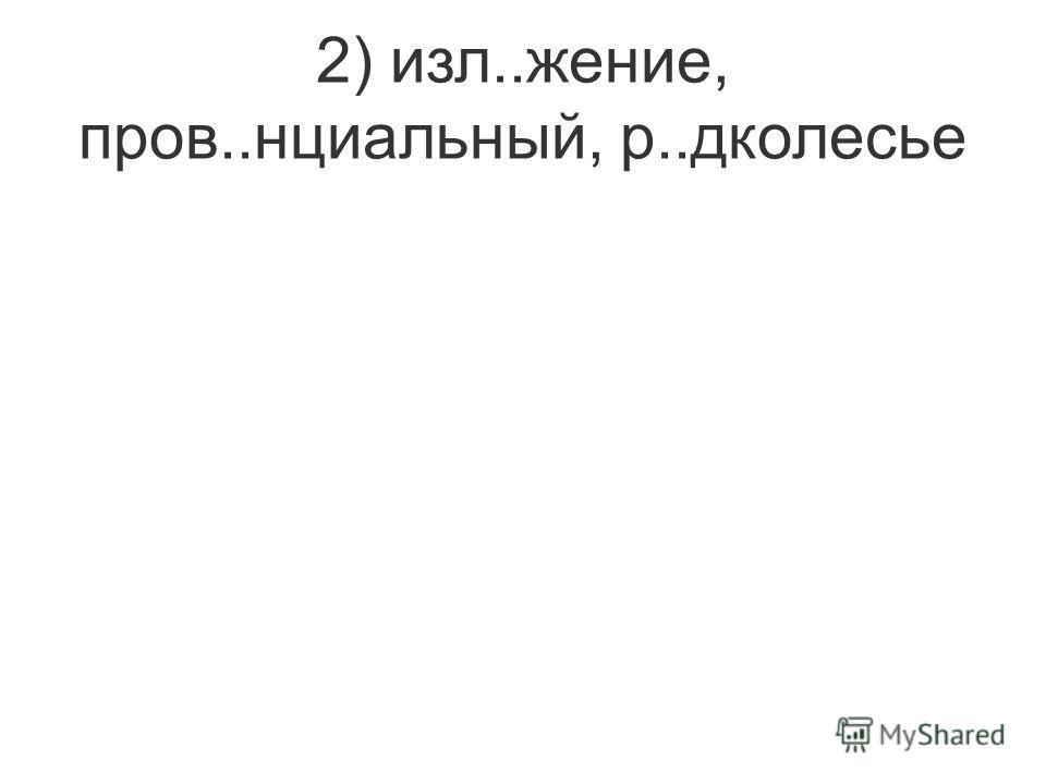2) изл..жение, пров..нциальный, р..дколесье