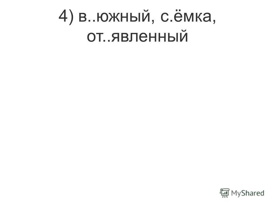 4) в..южный, с.ёмка, от..явленный