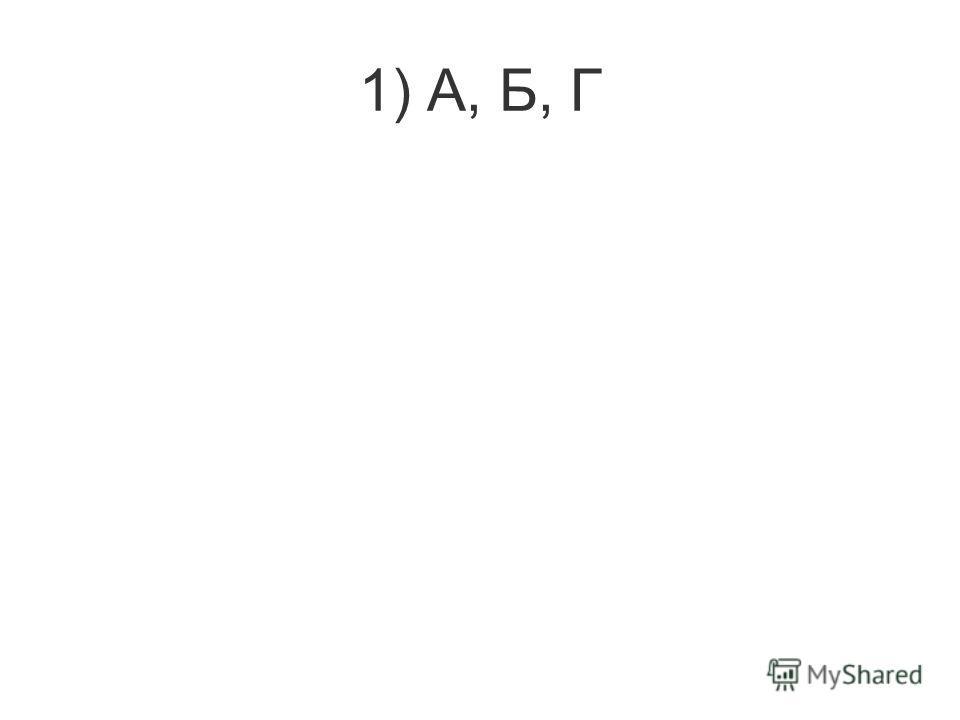 1) А, Б, Г