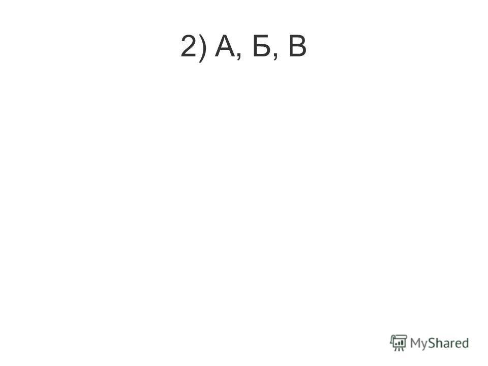 2) А, Б, В