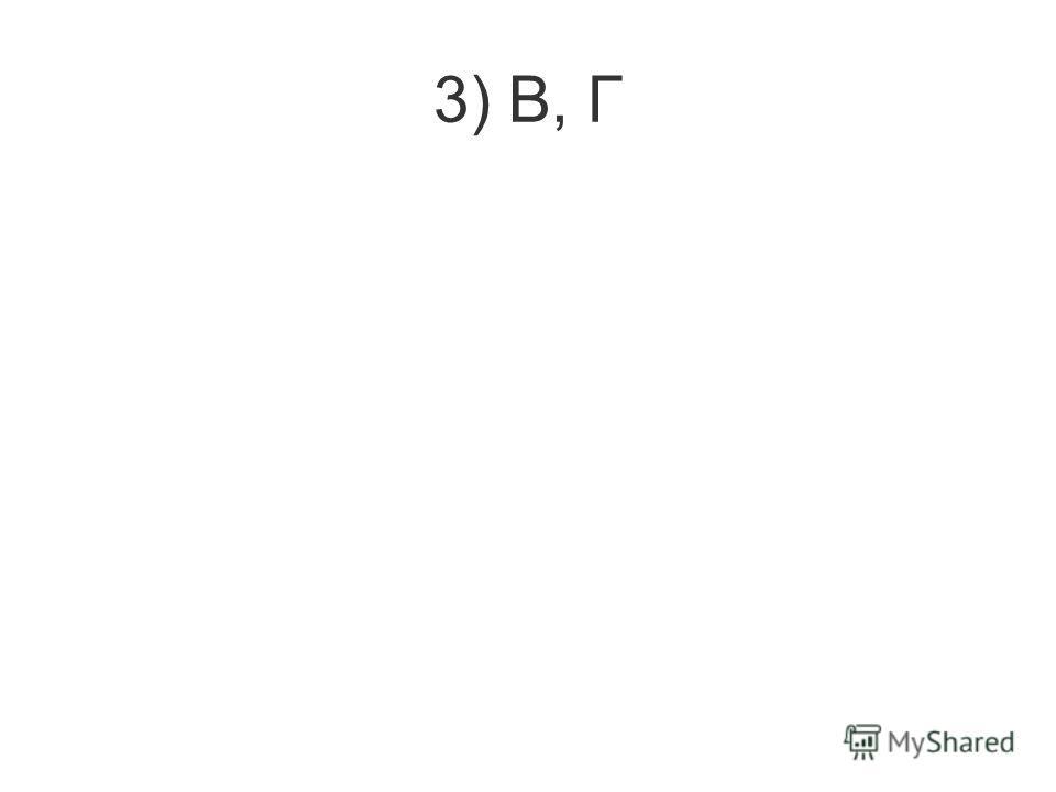 3) В, Г