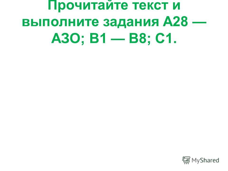 Прочитайте текст и выполните задания А28 АЗО; В1 В8; С1.