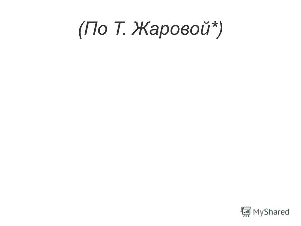 (По Т. Жаровой*)