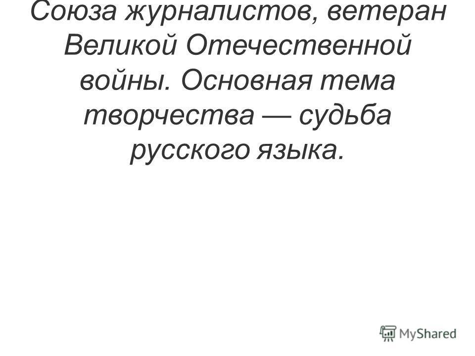 * Таисия Васильевна Жарова (родилась в 1923 году), член Союза журналистов, ветеран Великой Отечественной войны. Основная тема творчества судьба русского языка.