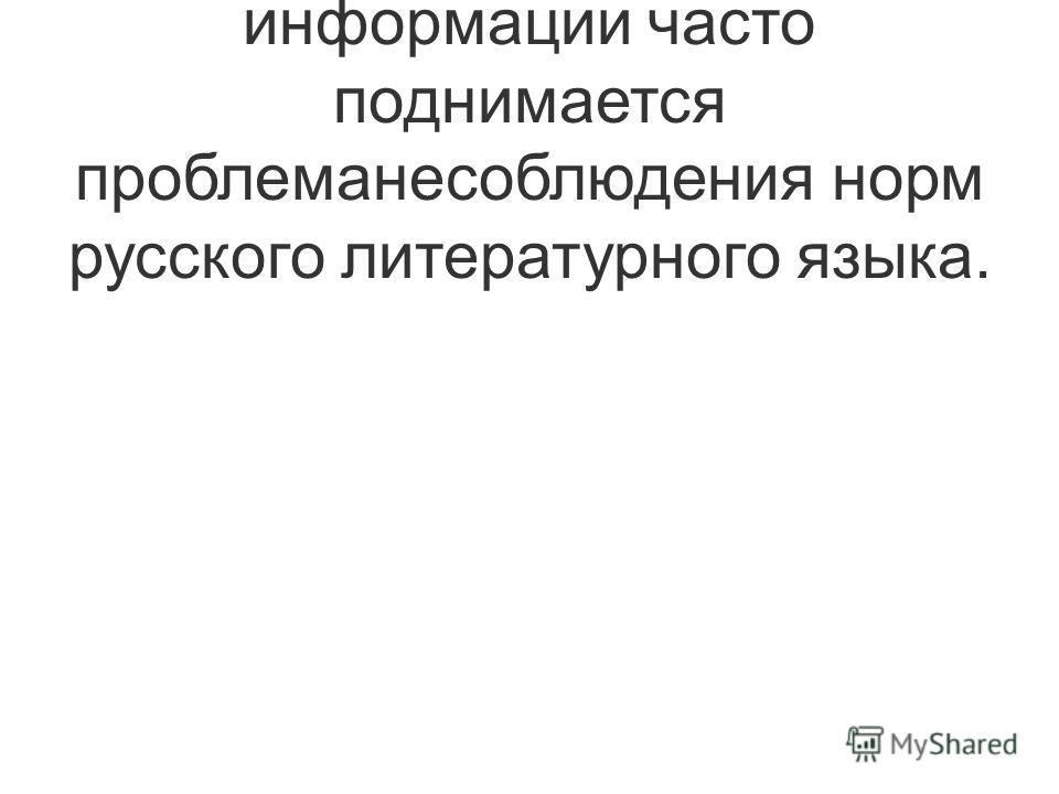 3) В средствах массовой информации часто поднимается проблеманесоблюдения норм русского литературного языка.