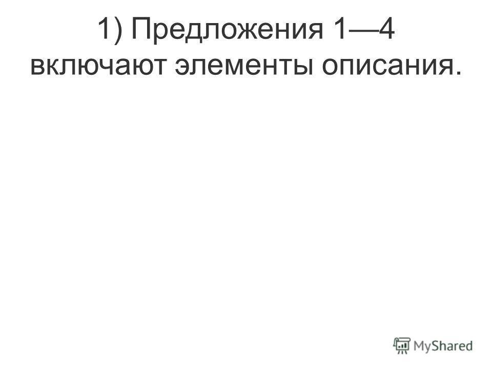 1) Предложения 14 включают элементы описания.