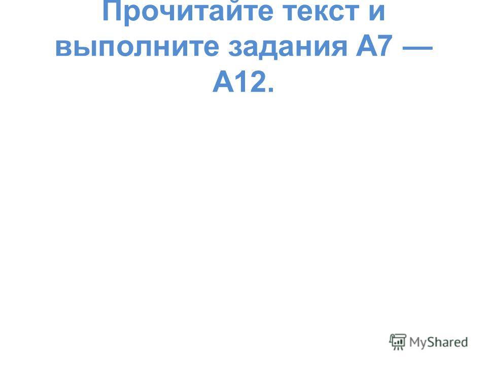 Прочитайте текст и выполните задания А7 А12.