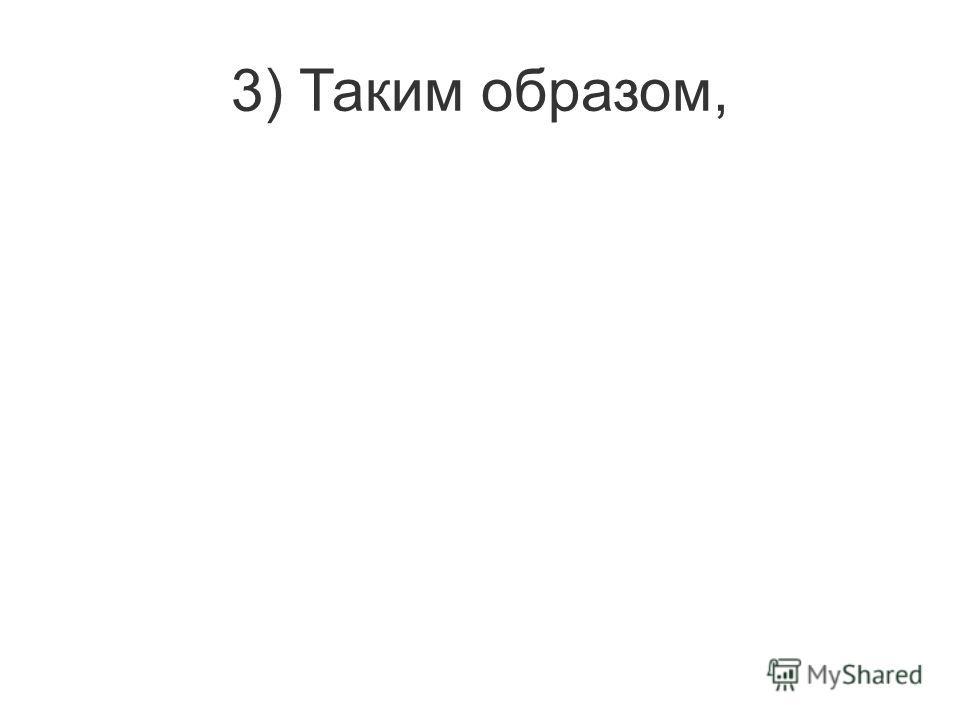 3) Таким образом,