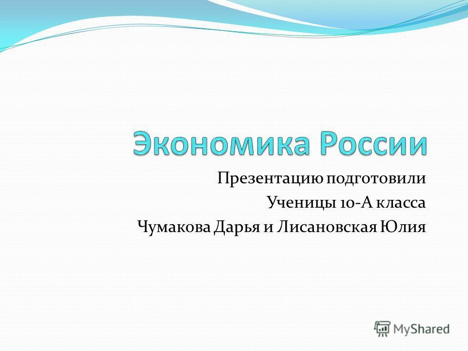 Презентацию подготовили Ученицы 10-А класса Чумакова Дарья и Лисановская Юлия