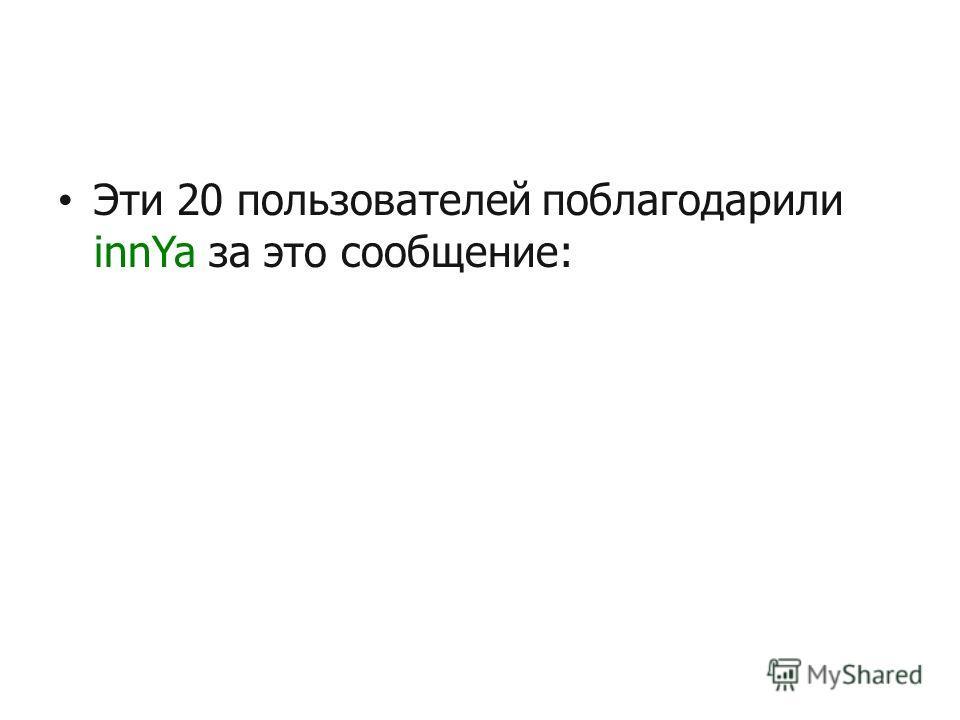 Эти 20 пользователей поблагодарили innYa за это сообщение: