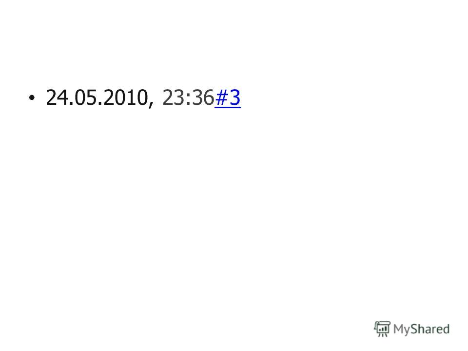 24.05.2010, 23:36#3#3