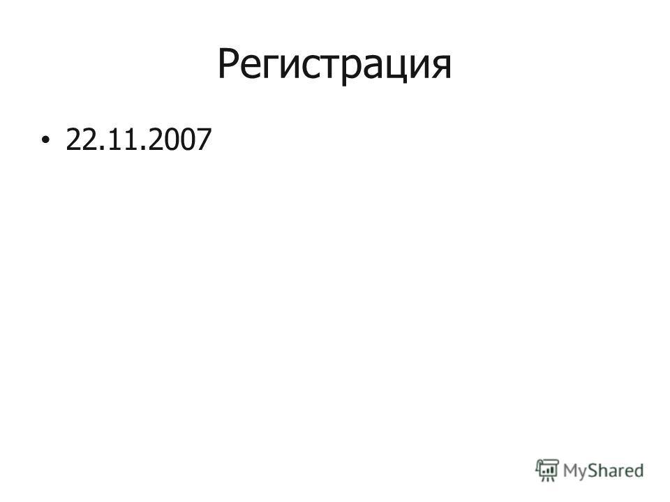 Регистрация 22.11.2007