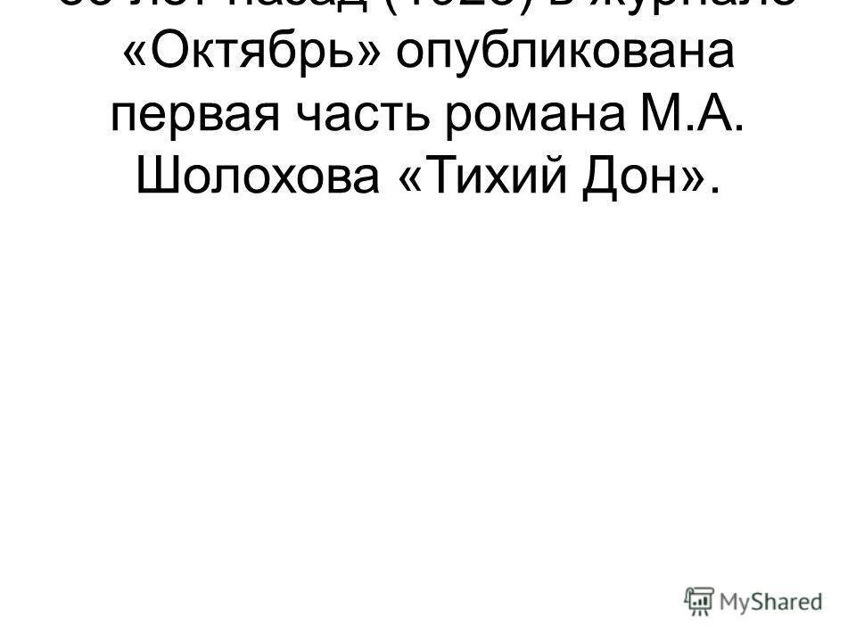 85 лет назад (1928) в журнале «Октябрь» опубликована первая часть романа М.А. Шолохова «Тихий Дон».