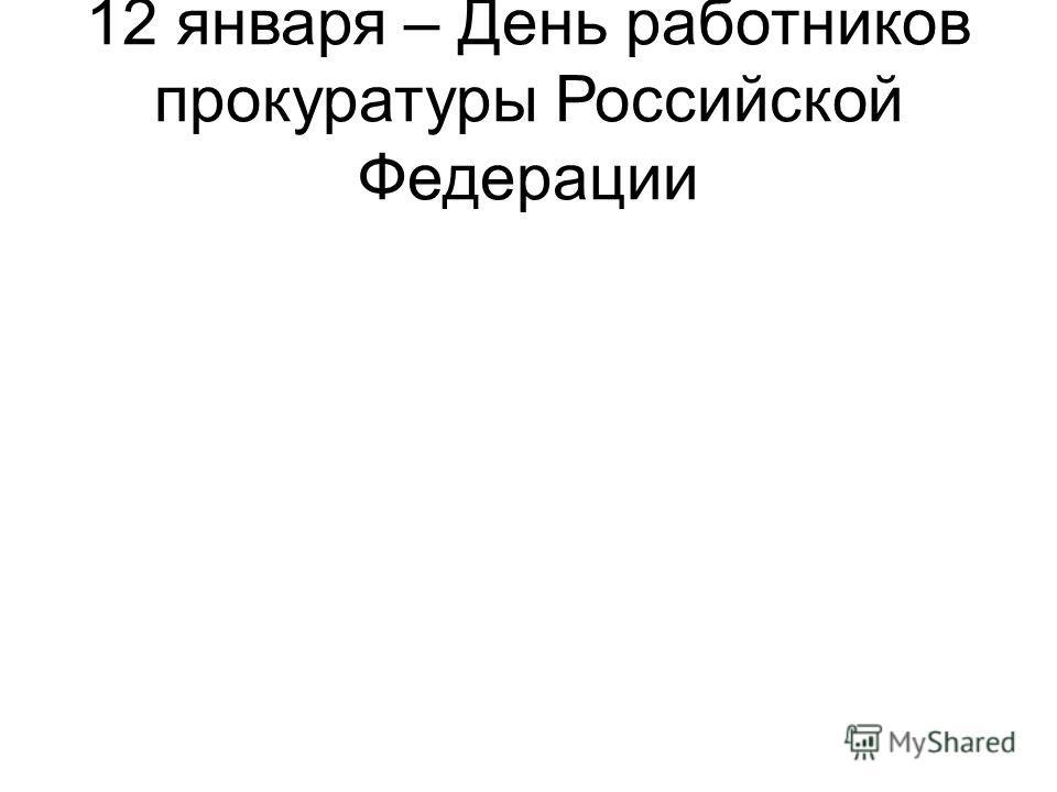 12 января – День работников прокуратуры Российской Федерации