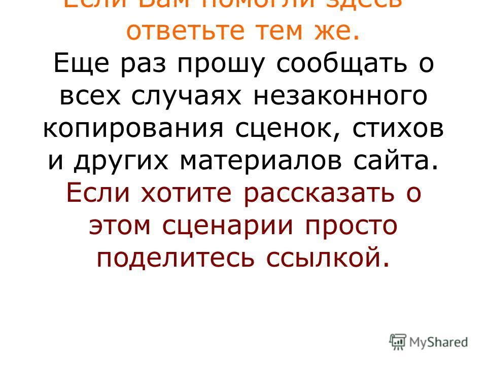 Уважаемые посетители, если вы пишете сценки, сценарии на 23 февраля и можете поделиться, присылайте на e- mail tca77 mail.ru. Если Вам помогли здесь - ответьте тем же. Еще раз прошу сообщать о всех случаях незаконного копирования сценок, стихов и дру