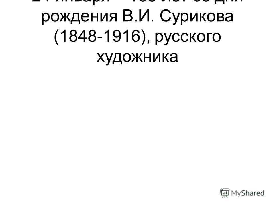 24 января – 165 лет со дня рождения В.И. Сурикова (1848-1916), русского художника