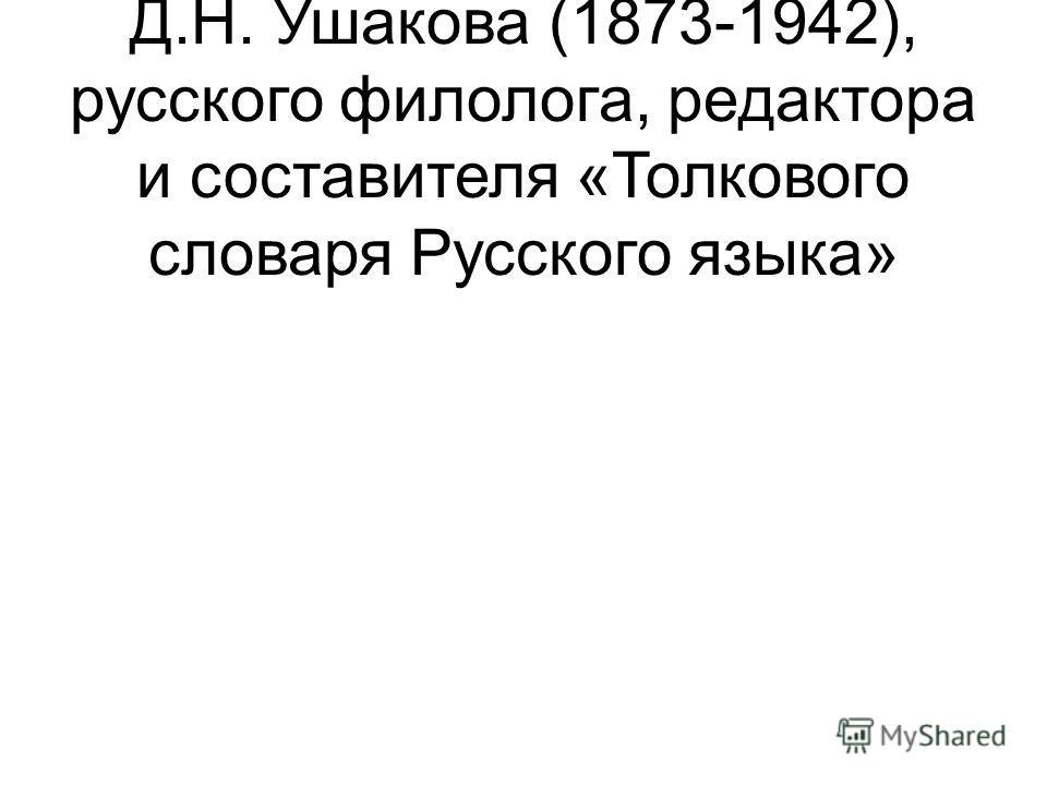 – 140 лет со дня рождения Д.Н. Ушакова (1873-1942), русского филолога, редактора и составителя «Толкового словаря Русского языка»