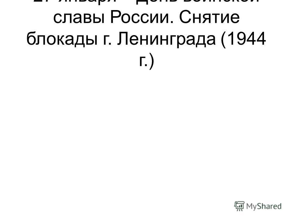 27 января – День воинской славы России. Снятие блокады г. Ленинграда (1944 г.)