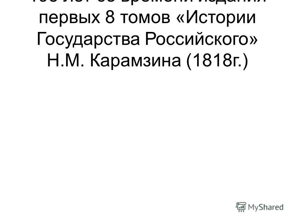 195 лет со времени издания первых 8 томов «Истории Государства Российского» Н.М. Карамзина (1818г.)