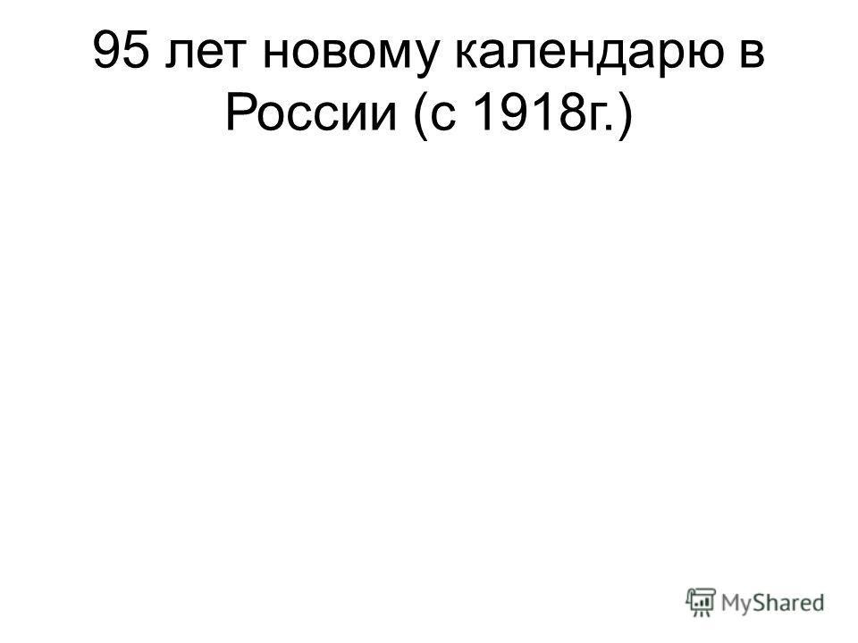 95 лет новому календарю в России (с 1918г.)